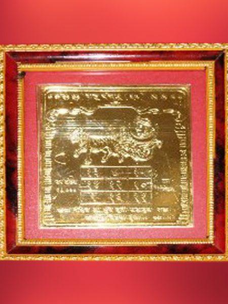 Rahu Yantra image.grahnakshatra
