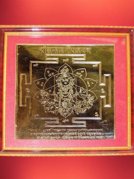 Santan Gopal Yantra image.grahnakshatra