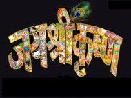 Sri image.grahnakshatra